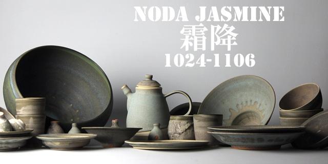 NODA JASMINE -霜降- (10/24~11/6)