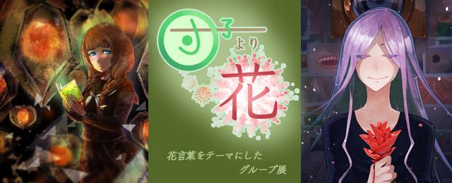団子より花 (11/28〜12/4)