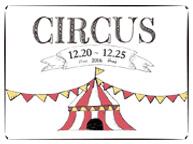 CIRCUS (12/20〜25)