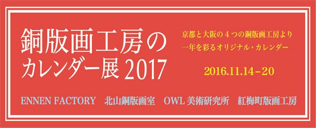 銅版画工房のカレンダー展2017 (11/14〜20)