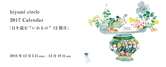 "hiyomi circle 2017Calendar「日を読む""いれもの""12箇月」(12/5〜18)"
