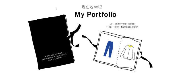 「現在地vol.2  My Portfolio」(1/11〜15)