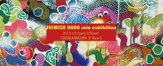 SHIMIZU NANA solo exhibition (1/31〜2/5)