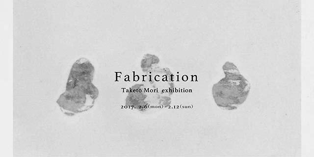 「Fabrication」(2/6〜12)