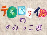 「テキスタイルのすみっこ展」(2/20〜26)
