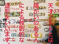 「天才アート展」(4/4〜4/16)