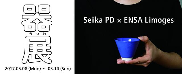 Seika PD×ENSA Limoges=器 展 (5/8〜14)