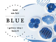 hold_am_fair_blue (5/1~5/21)