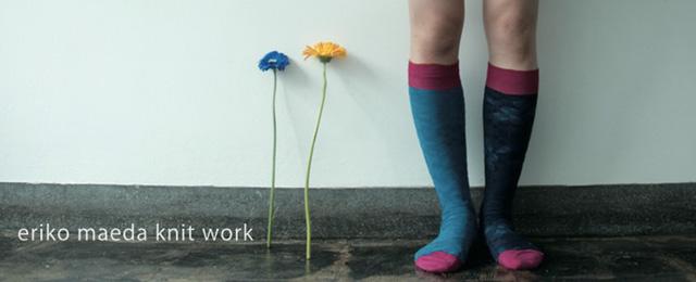 eriko maeda knit work fair (4/17〜30)
