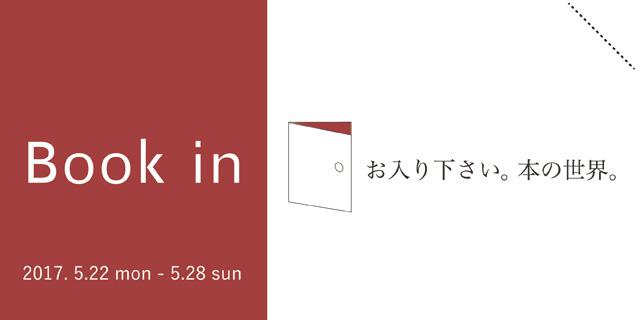 Book in ーお入り下さい、本の世界。(5/22〜28)