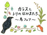『カラスとトリのなかまたち』~鳥フェア~(6/26~7/16)