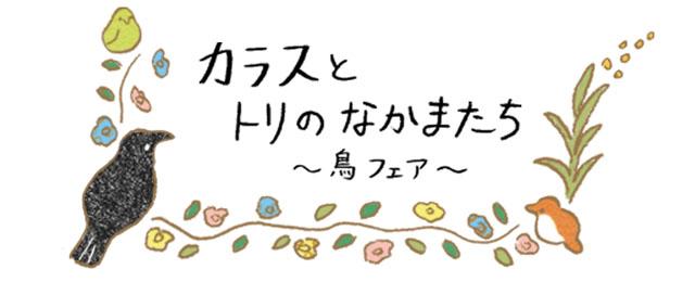 『カラスとトリのなかまたち』~トリフェア~(6/26~7/16)