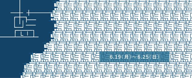 「藍」展 (6/19〜25)