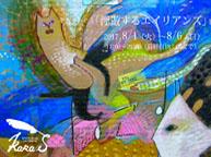 キムラトモミ「浮遊するエイリアンズ」展(8/1~6)