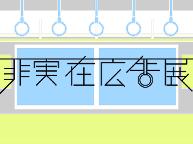 非実在広告展 (8/14〜20)