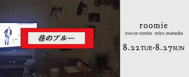 "roomie展 ""巷のブルー"" (8/22〜27)"