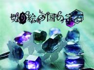 「切り絵の国の宝石」 (8/28〜9/10)