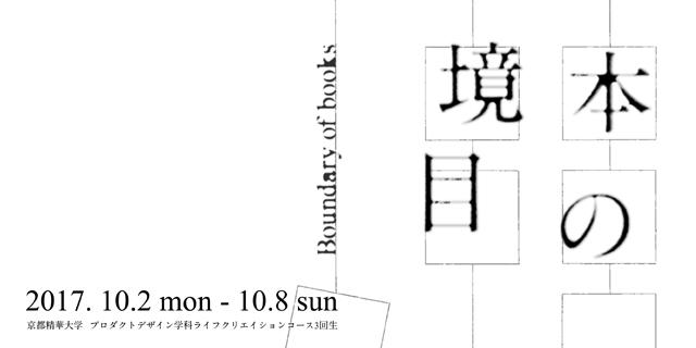 Boundary of books -本の境目-(10/2~8)