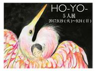 HO-YO- 5人展 (9/19~24)