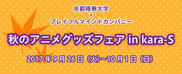 プレイフルマインドカンパニー 秋のアニメグッズフェアin kara-S (9/26~10/1)
