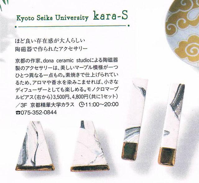 「みんなの京都本」にkara-Sの商品が掲載されました。