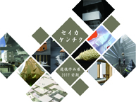 セイカケンチク作品選抜展2017前期 (10/17~22)