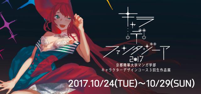 キャラ・デ・ファンタジーア 2017 (10/24~29)
