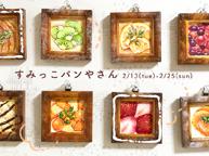 すみっこパンやさん(2/12~25)