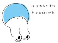 おおえさき個展 〜クマのしっぽとキミのほっぺた〜(1/5~8)