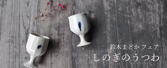 鈴木まどかフェア しのぎのうつわ (12/25~1/14)