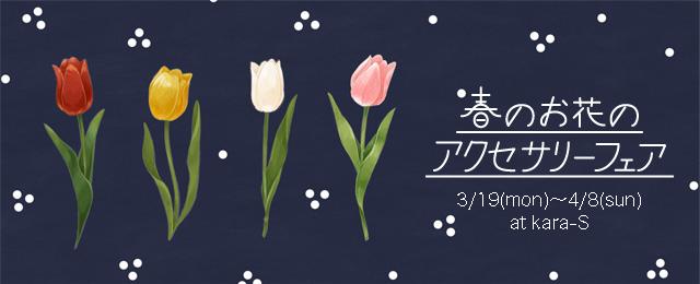 春のお花のアクセサリーフェア(3/19~4/8)