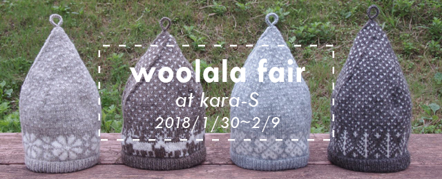 woolala fair 2018 at kara-S(1/30~2/9)
