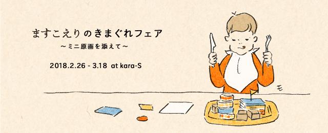 ますこえりのきまぐれフェア(2/26~3/18)