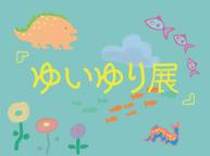 『ゆいゆり展』(3/5~11)