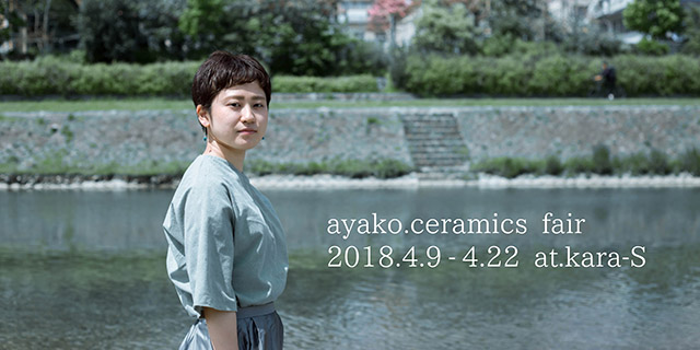 ayako.ceramics fair (4/9~4/22)