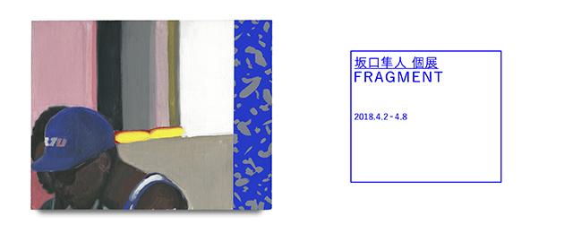坂口隼人個展〜FRAGMENT〜(4/2~4/8)