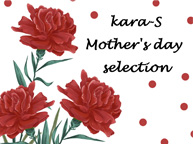 kara-S mother's day selection(4/23~5/13)