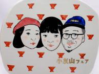 小友山フェア(4/23~5/6)