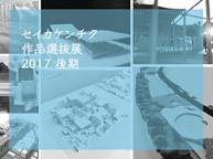 「セイカケンチク 作品選抜展 2017 後期」(4/17~22)