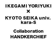 リニューアル5周年記念スペシャルコラボ商品販売!(5/2~)