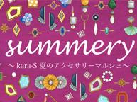 summery ~kara-S 夏のアクセサリーマルシェ~(7/10~22)