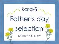 kara-S father's day selection(6/4~17)