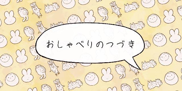 おしゃべりのつづき(6/4~10)