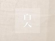 㒵 〜hakuha〜(5/22~6/3)