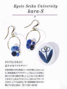 「SAVVY 9月号 京都 朝さんぽ・夜さんぽ」にkara-Sが掲載されました。