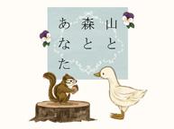 kara-S fair ~山と森とあなた~ (8/6~26)