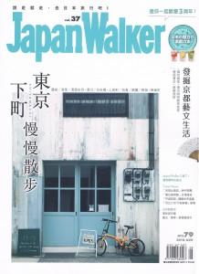 「Japan Walker 台湾版」にkara-Sが掲載されました。