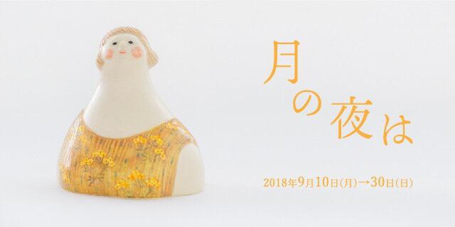 藤田美智フェア「月の夜は」(9/10~9/30)