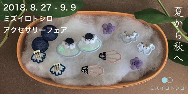 「夏から秋へ」ミズイロトシロ アクセサリーフェア  (8/27~9/9)