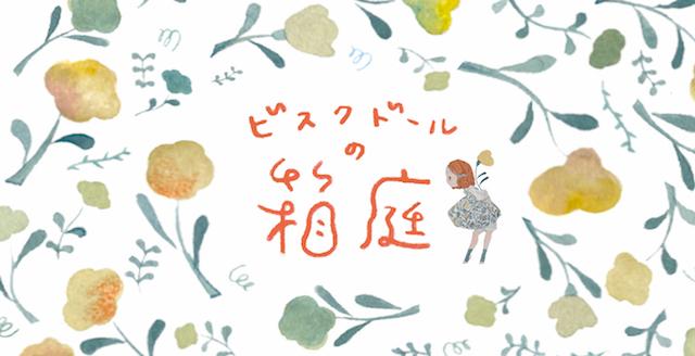 ビスクドールの箱庭展(9/10~17)